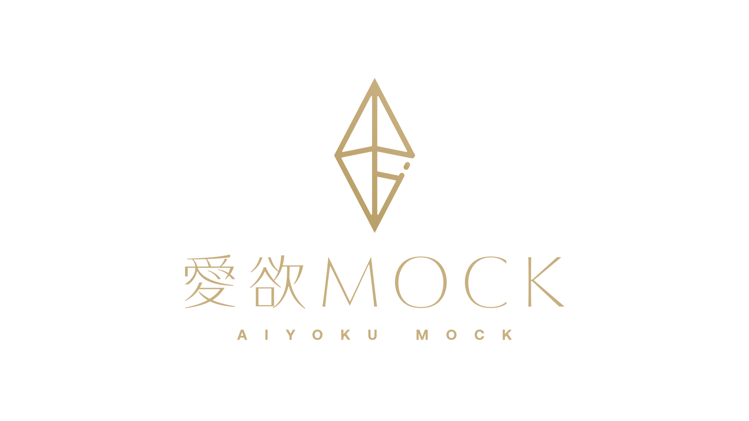 愛欲MOCK ロゴデザイン